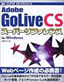 Adobe GoLive CSスーパーリファレンスfor Windows (SUPER REFERENCE)