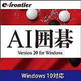 AI囲碁 Version 20 Windows 10対応版|ダウンロード版