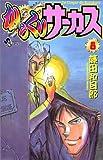 からくりサーカス (8) (少年サンデーコミックス)