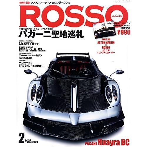 Rosso (ロッソ) 2017年2月号 Vol.235