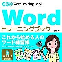 Word トレーニングブック 2007対応