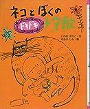 ネコとぼくのドキドキ子守歌 (スピカの創作童話)