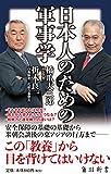 日本人のための軍事学 (角川新書) 画像
