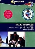 Talk Business 海外取引に役立つタガログ語