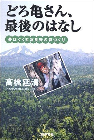どろ亀さん、最後のはなし―夢はぐくむ富良野の森づくりの詳細を見る