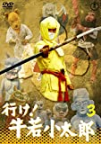 行け!牛若小太郎 VOL.3【東宝DVD名作セレクション】[DVD]