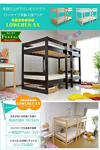 二段ベッド ローシェン-ART (ダークブラウン) スタイリッシュな二段ベッド・エコ塗装