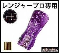 ルーク シフトノブ 泡 100mm パープル 日野レンジャープロ用MM75-5205-PU