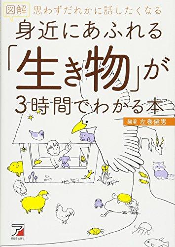 図解 身近にあふれる「生き物」が3時間でわかる本 (アスカビジネス)の詳細を見る