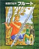 楽器の絵本 フルート