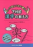 下村式 漢字の教え方〜歌って唱えて字が書ける〜 画像