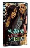 密告・者 (DVD)