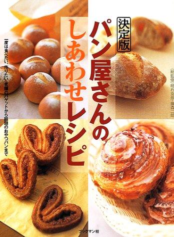 決定版 パン屋さんのしあわせレシピの詳細を見る