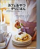 おうちでできるカフェおやつデリごはん100menu―ようこそ!ママカフェ (主婦の友生活シリーズ―Cooking Como) 画像