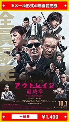『アウトレイジ 最終章』映画前売券(一般券)(ムビチケEメール送付タイプ)
