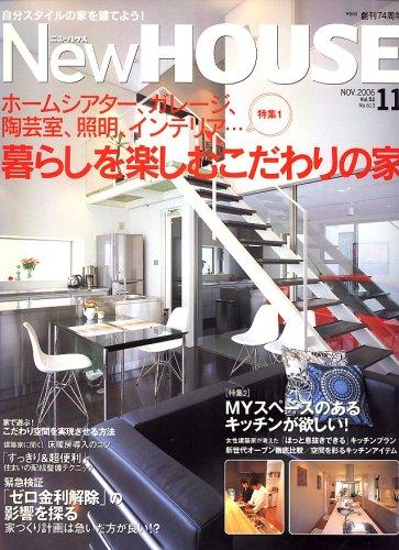 NEW HOUSE (ニューハウス) 2006年 11月号 [雑誌]