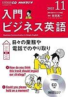 NHK CD ラジオ 入門ビジネス英語 2018年11月号