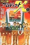 コミック版 プロジェクトX 挑戦者たち〈1〉日米逆転!コンビニを作った素人たち―セブン‐イレブンの流通革命