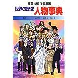学習漫画 世界の歴史 別巻 1 人物事典