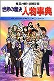 世界の歴史人物事典 (集英社版・学習漫画)