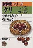 クリ(新特産シリーズ)