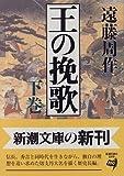 王の挽歌〈下巻〉 (新潮文庫)