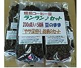 自家焙煎コーヒー豆、ランラン♪セット(やや深煎)200g×5銘柄/豆のまま、宅急便発送