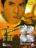 Zhan lang chuan shuo [DVD] [Import]