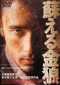 蘇える金狼1、2〈TWIN PACK〉 [DVD]