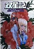 双星記〈4〉凍てつく月の戦い (角川スニーカー文庫)