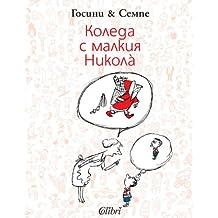 Коледа с малкия Николà - Koleda s malkia Nikola (Български)