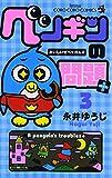 ペンギンの問題+ 3 (てんとう虫コロコロコミックス)