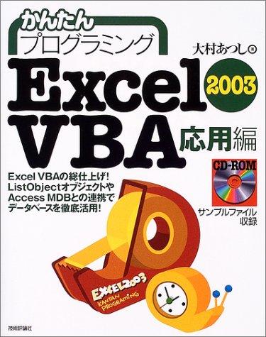 かんたんプログラミングExcel2003 VBA 応用編の詳細を見る