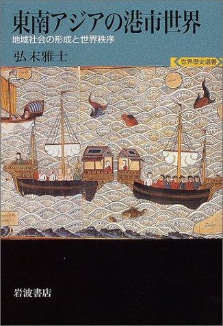 東南アジアの港市世界―地域社会の形成と世界秩序 (世界歴史選書)