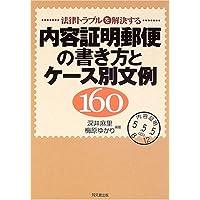 内容証明郵便の書き方とケース別文例160―法律トラブルを解決する (DO BOOKS)