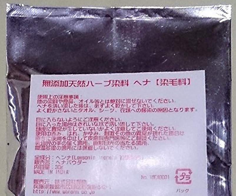 カウンターパートアイロニー許される完全無農薬 100%ヘナ 30g