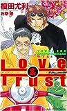 ラブ&トラスト / 榎田 尤利 のシリーズ情報を見る