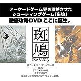 斑鳩 ikaruga Appreciate DVD