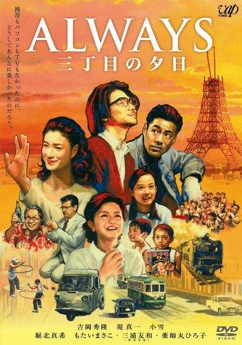 ALWAYS 三丁目の夕日 豪華版 [DVD]
