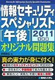 情報セキュリティスペシャリスト[午後]オリジナル問題集2011年度版