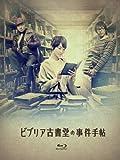 ビブリア古書堂の事件手帖 Blu-ray BOX[Blu-ray/ブルーレイ]