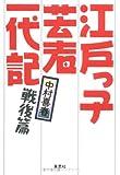 江戸っ子芸者一代記 (戦後篇)