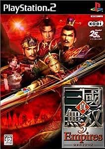 真・三國無双3 Empires