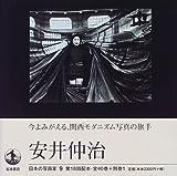 日本の写真家〈9〉安井仲治