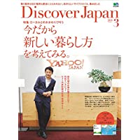 Discover Japan 2018年3月号 Vol.77[雑誌]