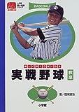 楽しく早くうまくなる実戦野球教室 (小学館基本攻略シリーズ)