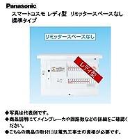 Panasonic コスモパネルコスモコンパクト21 標準タイプ(スタンダード)リミッタースペースなし(18+3)60A BHS86183