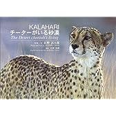 KALAHARI チーターがいる砂漠