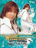 時空警察ヴェッカー D-02(2) [DVD]