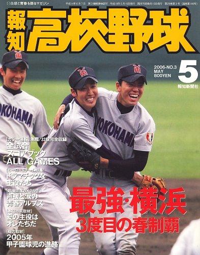 報知高校野球 2006年 05月号 [雑誌]